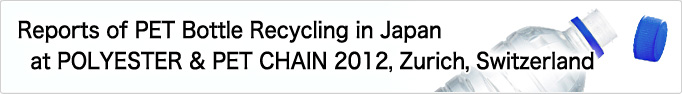 Reports of PET Bottle Recycling in Japan at POLYESTER & PET CHAIN 2012, Zurich, Switzerland
